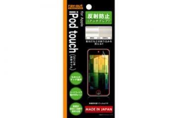 【Apple 5th iPod touch(2012)/5th iPod touch 16GB(2014)/6th iPod touch(2015)】反射防止保護フィルム(アンチグレア) 1枚入