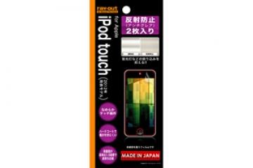 【iPod touch 第5世代(2012)/第5世代 16GB(2014)/第6世代(2015)/第7世代(2019)】反射防止保護フィルム(アンチグレア) 2枚入