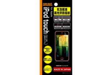 【iPod touch 第5世代(2012)/第5世代 16GB(2014)/第6世代(2015)/第7世代(2019)】気泡軽減高光沢防指紋保護フィルム 1枚入