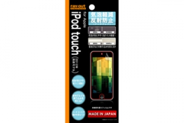 【Apple 5th iPod touch(2012)/5th iPod touch 16GB(2014)/6th iPod touch(2015)】気泡軽減反射防止保護フィルム(アンチグレア) 1枚入