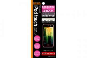 【iPod touch 第5世代(2012)/第5世代 16GB(2014)/第6世代(2015)/第7世代(2019)】気泡軽減反射防止保護フィルム(アンチグレア) 2枚入