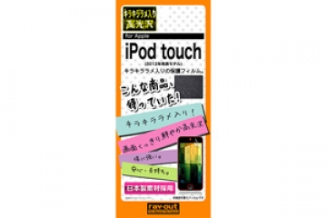 【iPod touch 第5世代(2012)/第5世代 16GB(2014)/第6世代(2015)/第7世代(2019)】キラキララメ入り高光沢保護フィルム 1枚入