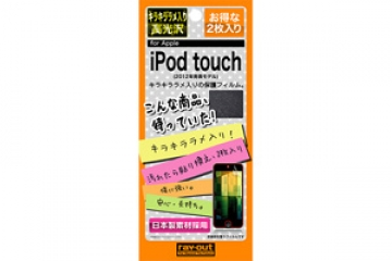 【iPod touch 第5世代(2012)/第5世代 16GB(2014)/第6世代(2015)/第7世代(2019)】キラキララメ入り高光沢保護フィルム 2枚入