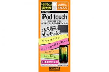【Apple 5th iPod touch(2012)/5th iPod touch 16GB(2014)/6th iPod touch(2015)】キラキララメ入り高光沢保護フィルム 2枚入