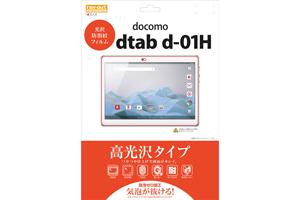 【docomo dtab d-01H】高光沢タイプ/光沢・防指紋フィルム 1枚入