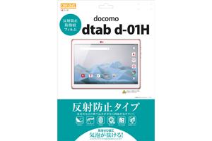 【docomo dtab d-01H】反射防止タイプ/反射防止・防指紋フィルム 1枚入