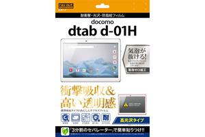 【docomo dtab d-01H】高光沢タイプ/耐衝撃・光沢・防指紋フィルム 1枚入