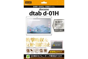 【docomo dtab d-01H】反射防止タイプ/耐衝撃・反射防止・防指紋フィルム 1枚入