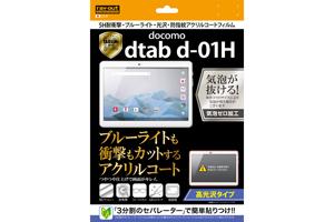 【docomo dtab d-01H】高光沢タイプ/5H耐衝撃・ブルーライト・光沢・防指紋アクリルコートフィルム 1枚入