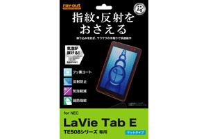 【LaVie Tab E TE508/S1】さらさらタッチ反射・指紋防止フィルム 1枚入[マットタイプ]