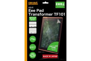 【ASUS Eee Pad Transformer TF101】反射防止保護フィルム(アンチグレア) 1枚入