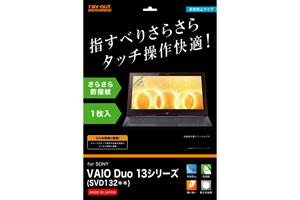 【VAIO Duo 13シリーズ(SVD132**)】さらさら防指紋フィルム 1枚入[反射防止タイプ]