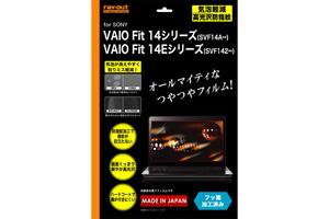 【SONY VAIO Fit 14シリーズ(SVF14A**)、VAIO Fit 14Eシリーズ(SVF142**) ※画面表示部のみ覆う形状です。】フッ素コーティング気泡軽減高光沢防指紋保護フィルム[高光沢タイプ]