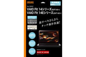 【SONY VAIO Fit 14シリーズ(SVF14A**)、VAIO Fit 14Eシリーズ(SVF142**) ※画面表示部のみ覆う形状です。】気泡軽減反射防止保護フィルム 1枚入[反射防止タイプ]