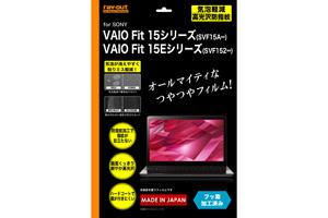 【SONY VAIO Fit 15シリーズ(SVF15A**)、VAIO Fit 15Eシリーズ(SVF152**)】フッ素コーティング気泡軽減高光沢防指紋保護フィルム[高光沢タイプ]