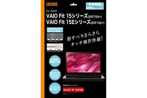 【SONY VAIO Fit 15シリーズ(SVF15A**)、VAIO Fit 15Eシリーズ(SVF152**) ※画面表示部のみ覆う形状です。】気泡軽減反射防止保護フィルム 1枚入[反射防止タイプ]