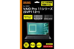 【SONY VAIO Pro 11シリーズ(SVP112**)】つやつや気泡軽減防指紋フィルム 1枚入[高光沢タイプ]
