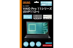 【SONY VAIO Pro 11シリーズ(SVP112**) 。】さらさら気泡軽減防指紋フィルム 1枚入[反射防止タイプ]