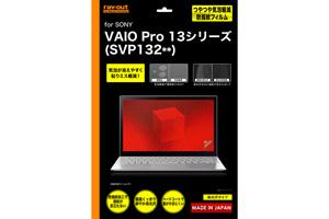 【SONY VAIO Pro 13シリーズ(SVP132**)※画面表示部のみ覆う形状です。】つやつや気泡軽減防指紋フィルム 1枚入[高光沢タイプ]