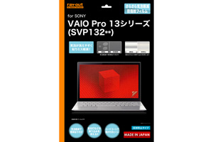 【SONY VAIO Pro 13シリーズ(SVP132**)※画面表示部のみ覆う形状です。】さらさら気泡軽減防指紋フィルム 1枚入[反射防止タイプ]