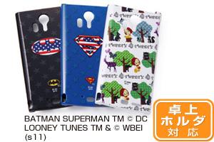 【docomo ARROWS X LTE F-05D】バットマン、スーパーマン、トゥイーティー・キャラクター・シェルジャケット
