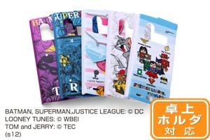 【au ARROWS ef FJL21】バットマン、スーパーマン、トゥイーティー、トム&ジェリー、ジャスティスリーグ コレジャナイ・キャラクター・シェルジャケット