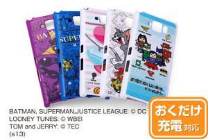 【docomo ELUGA ? P-02E対応】バットマン、スーパーマン、トゥイーティー、トム&ジェリー、ジャスティスリーグ コレジャナイ・キャラクター・シェルジャケット