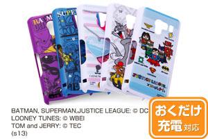 【docomo AQUOS PHONE EX SH-04E】バットマン、スーパーマン、トゥイーティー、トム&ジェリー、ジャスティスリーグ コレジャナイ・キャラクター・シェルジャケット