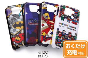【docomo AQUOS PHONE st SH-07D】バットマン、スーパーマン、ジャスティスリーグ コレジャナイ・キャラクター・シェルジャケット