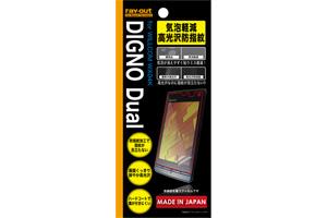【WILLCOM DIGNO Dual WX04K】気泡軽減高光沢防指紋保護フィルム 1枚入
