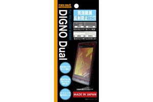 【WILLCOM DIGNO Dual WX04K】気泡軽減反射防止保護フィルム(アンチグレア) 1枚入