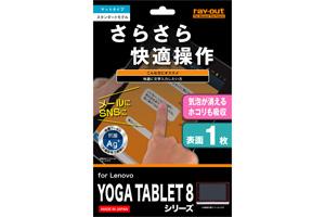 【Lenovo YOGA TABLET 8シリーズ】フッ素コートさらさら気泡軽減超防指紋フィルム 1枚入[マットタイプ]