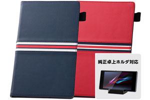 【Xperia? Z3 Tablet Compact SGP611/SGP612】フラップタイプ・トリコロール・レザージャケット(合皮タイプ)
