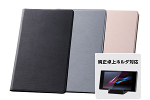 【Xperia™ Z3 Tablet Compact SGP611/SGP612】スリム・レザージャケット(合皮タイプ)