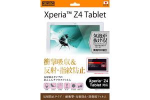 【Xperia™ Z4 Tablet】反射防止タイプ/耐衝撃・反射防止・防指紋フィルム 1枚入
