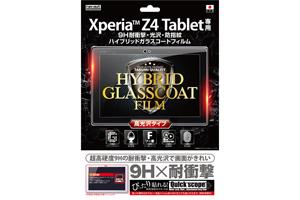 【Xperia? Z4 Tablet】高光沢タイプ/9H耐衝撃・光沢・防指紋ハイブリッドガラスコートフィルム 1枚入
