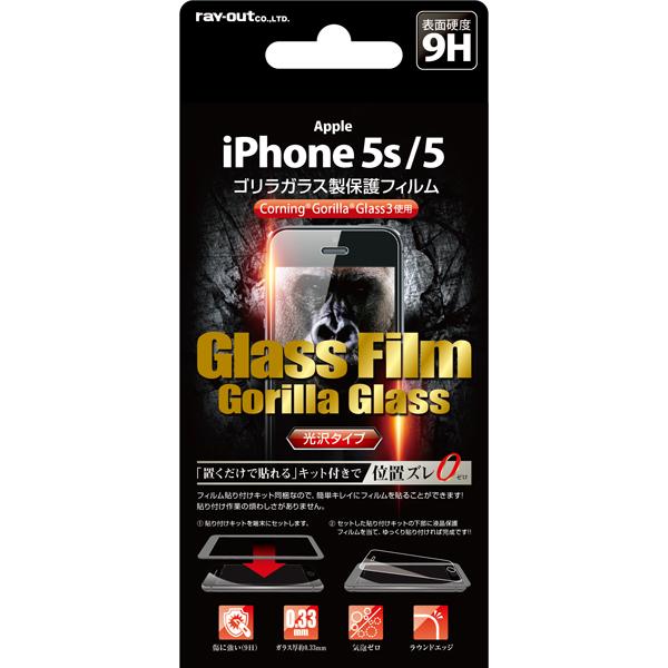 dc0892ac23 液晶保護ガラスフィルム 9H ゴリラ 光沢 0.33mm 貼り付けキット付き iPhone 5s/5
