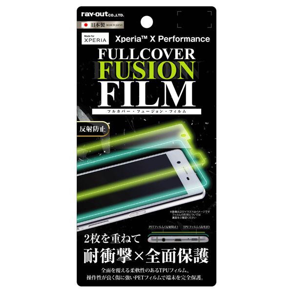 a466f445b7 液晶保護フィルム TPU 光沢 フルカバー/指紋防止 反射防止. Xperia X Performance(SO-04H/SOV33)