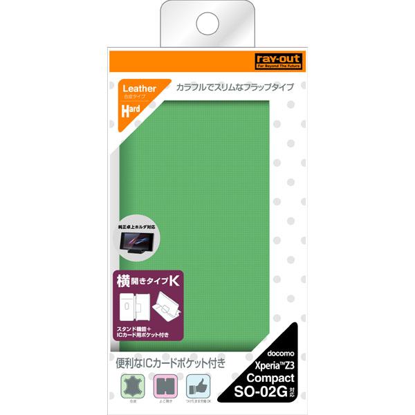 219be2c78a 【Xperia™ Z3 Compact】カラフル・スリムレザージャケット(合皮タイプ)|検索結果|スマートフォンカバー・アクセサリーをお探しなら株式会社 レイ・アウト