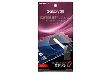 【docomo Galaxy S8 SC-02J/au Galaxy S8 SCV36】液晶保護フィルム TPU 光沢 広範囲保護 なめらか