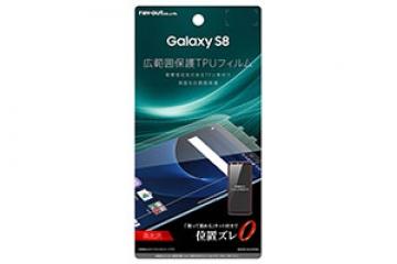 【docomo Galaxy S8 SC-02J/au Galaxy S8 SCV36】液晶保護フィルム TPU 光沢 広範囲保護 耐衝撃
