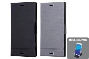 【Xperia™ XZ/Xperia™ XZs】手帳型ケース スリム