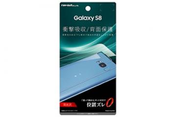 【docomo Galaxy S8 SC-02J/au Galaxy S8 SCV36】背面保護フィルム TPU 光沢 耐衝撃