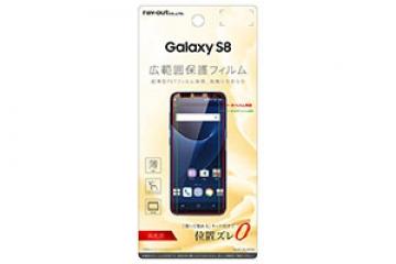 【docomo Galaxy S8 SC-02J/au Galaxy S8 SCV36】液晶保護フィルム 指紋防止 薄型 高光沢