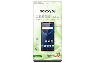 【Galaxy S8】液晶保護フィルム さらさらタッチ 薄型 指紋 反射防止