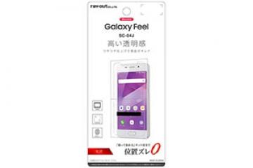 【docomo Galaxy Feel SC-04J】液晶保護フィルム 指紋防止 光沢