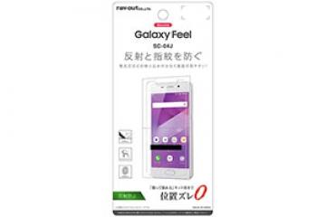 【Galaxy Feel】液晶保護フィルム 指紋 反射防止