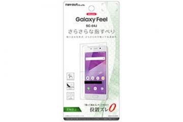 【docomo Galaxy Feel SC-04J】液晶保護フィルム さらさらタッチ 指紋 反射防止