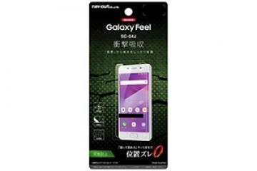 【Galaxy Feel】液晶保護フィルム 耐衝撃 反射防止