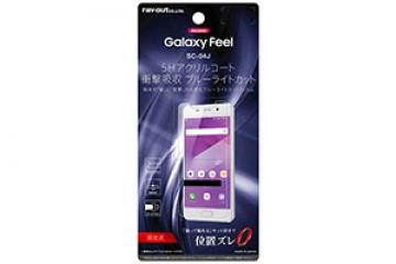 【Galaxy Feel】液晶保護フィルム 5H 耐衝撃 ブルーライトカット アクリルコート 高光沢